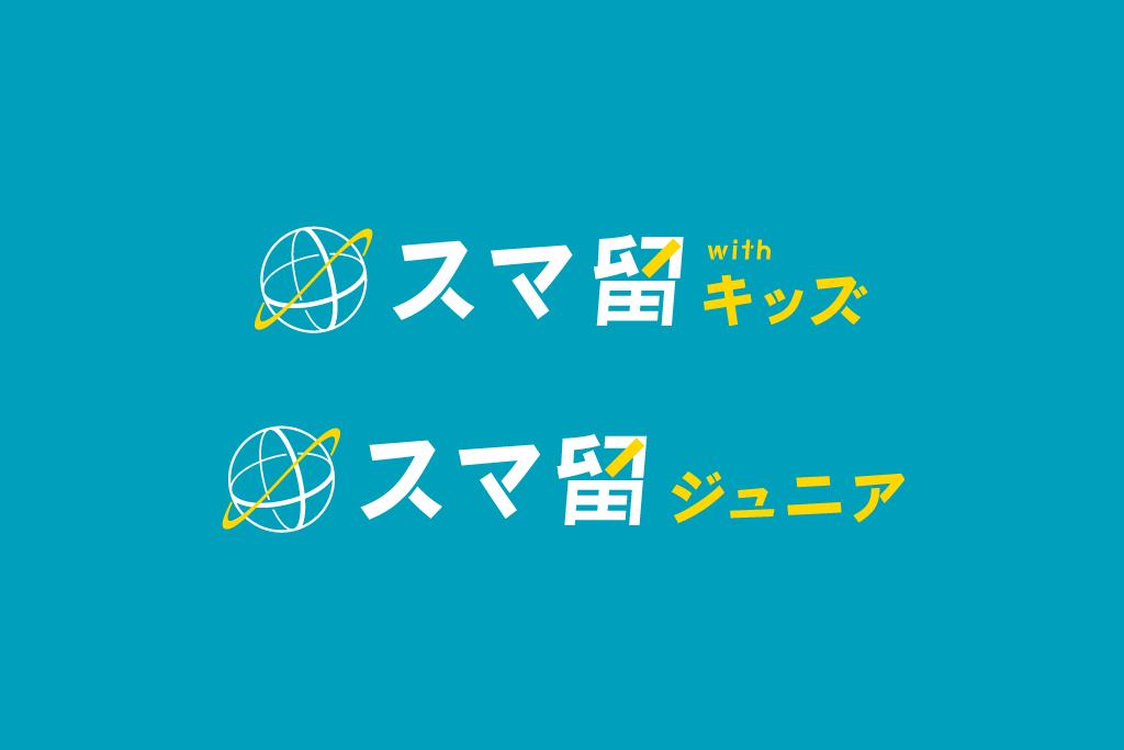 スマ留、親子留学サービス「スマ留withキッズ」と中高生夏休み留学サービス「スマ留ジュニア」をリリース