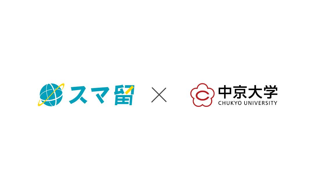 世界中で活躍できる人材育成のサポートを提唱するスマ留が中京大学生への留学サポートを開始