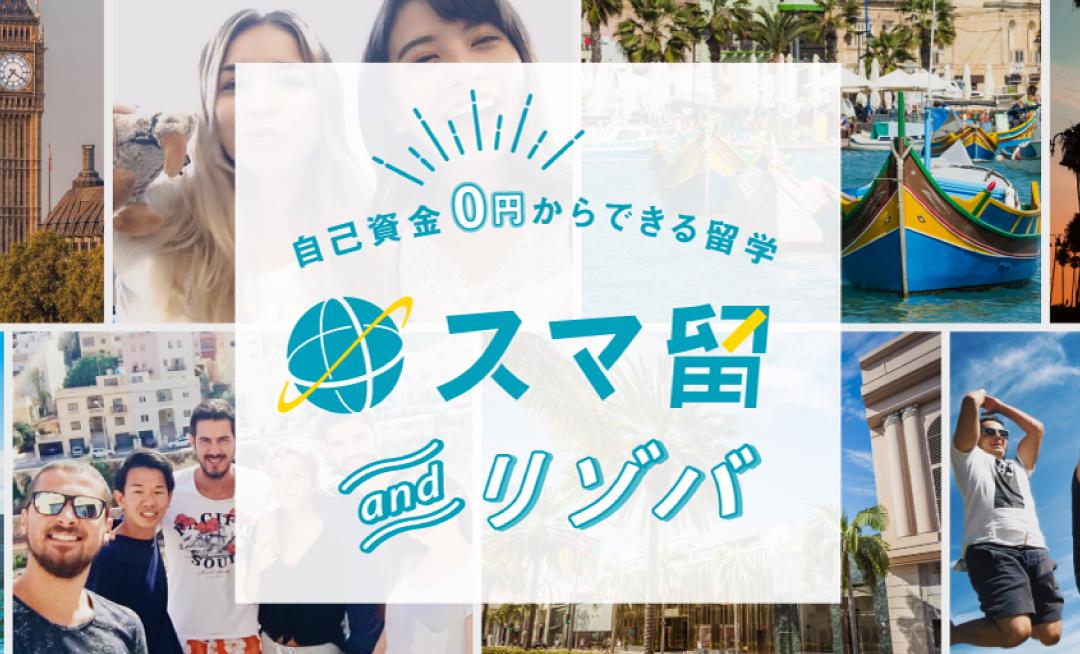 貯金0円からできる留学「スマ留andリゾバ」を提供開始。海外留学×リゾートバイトで学生の留学機会創出を目指す