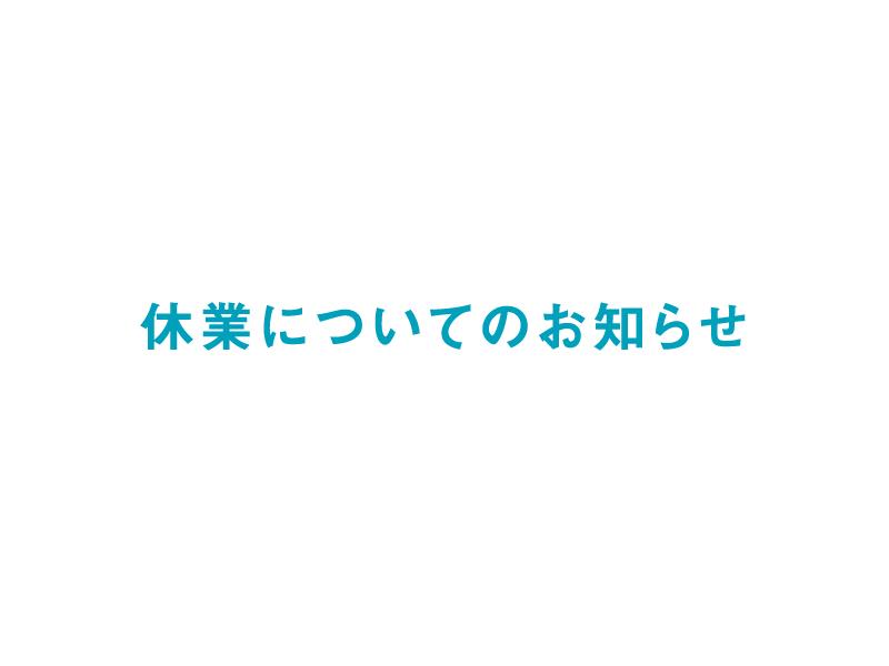 休業についてのお知らせ(6/30)