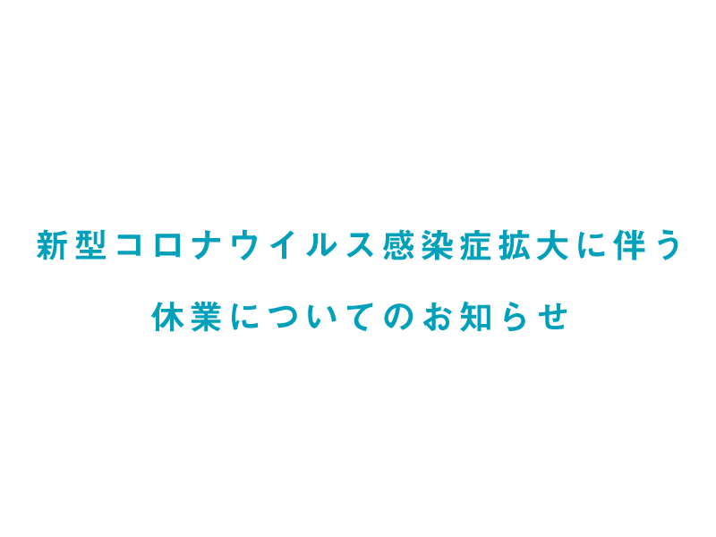 新型コロナウイルス感染症拡大に伴う休業についてのお知らせ(5/18~5/31)