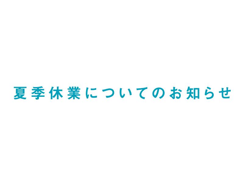 夏季休業についてのお知らせ(8/12~8/16)