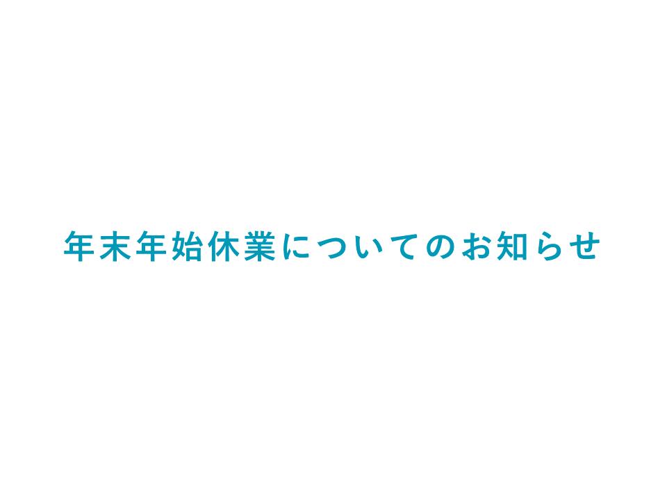 年末年始休業についてのお知らせ(12/26~1/3)
