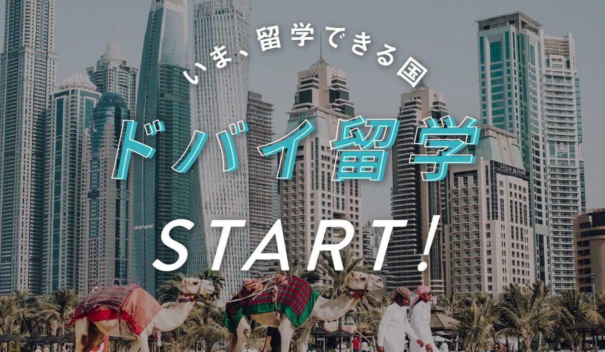 海外留学サービス「スマ留」がドバイ留学をリリース。自己隔離なしの留学で学生の留学機会創出を目指す