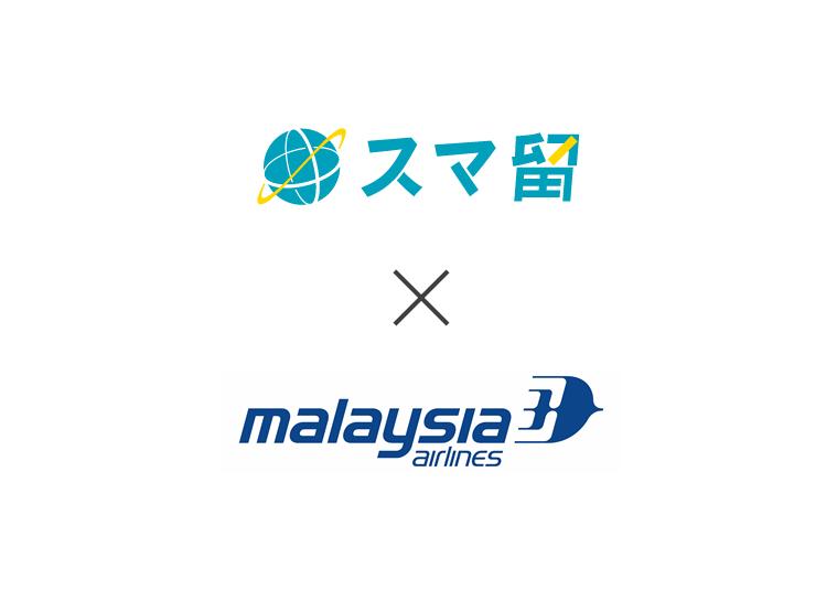 【海外留学サービス「スマ留」×「マレーシア航空」】期間限定コラボキャンペーン開始